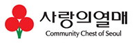 사랑의열매 Community Chest of Seoul